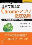 仕事で使える!Chromeアプリ徹底活用