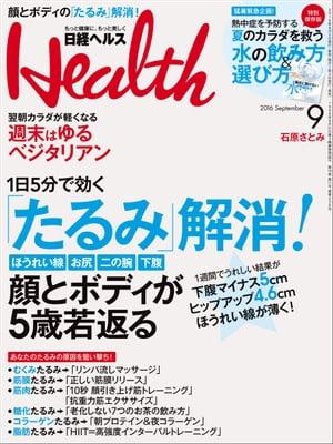 日経ヘルス 2016年 9月号 [雑誌]【電子書籍】[ 日経ヘルス編集部 ]