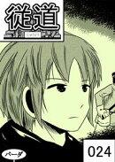 web漫画 『従道』 024