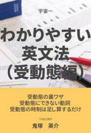 宇宙一わかりやすい英文法(受動態編)【電子書籍】[ 鬼塚 英介 ]