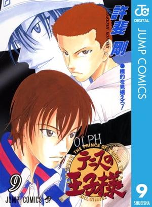 テニスの王子様 9【電子書籍】[ 許斐剛 ]