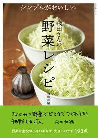 シンプルがおいしい 飛田さんの野菜レシピ【電子書籍】[ 飛田和緒 ]