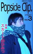 別冊ポプシクリップ。Vol.3 特集「スカートのひみつ」