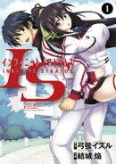 IS<インフィニット・ストラトス>(1)