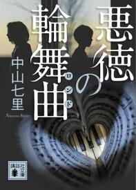 悪徳の輪舞曲【電子書籍】[ 中山七里 ]