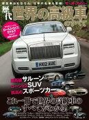 ニューモデル速報 歴代シリーズ 歴代世界の高級車のすべて