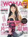 日経ウーマン 2017年 4月号 [雑誌]【電子書籍】[ 日経ウーマン編集部 ]