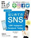 すぐわかる!はじめてのSNS LINE Instagram Facebook Twitter【電子書籍】