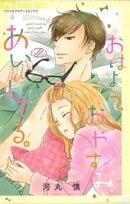 おはよう、おやすみ、あいしてる。(2)