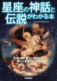 星座の神話と伝説がわかる本【電子書籍】