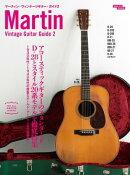 三栄ムック マーティン・ヴィンテージギター・ガイド2