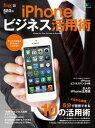 iPhoneビジネス活用術【電子書籍】[ flick!digital編集部 ]