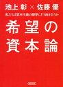 希望の資本論【電子書籍】[ 池上彰 ]