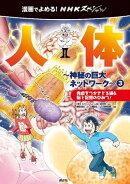 NHKスペシャル 人体-神秘の巨大ネットワーク- 漫画でよめる!