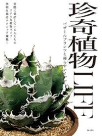 珍奇植物LIFE ビザールプランツと暮らすアイデア【電子書籍】[ 日本文芸社 ]