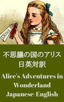 不思議の国のアリス 日英対訳:Alice's Adventures in Wonderland bilingual Japanese-English