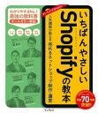 いちばんやさしいShopifyの教本 人気講師が教える売れるネットショップ制作・運営【電子書籍】[ 東 幹也 ]
