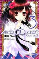AKB0048 EPISODE0(3)