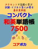 コンパクト 和英単語帳 7500
