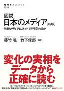 図説 日本のメディア [新版] 伝統メディアはネットでどう変わるか