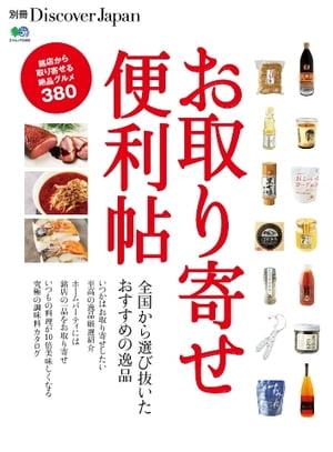 別冊Discover Japan お取り寄せ便利帖【電子書籍】