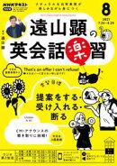 NHKラジオ 遠山顕の英会話楽習 2021年8月号[雑誌]