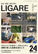 LIGARE vol.24