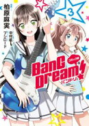 コミック版 BanG Dream!3