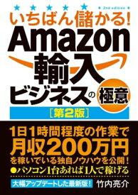 いちばん儲かる!Amazon輸入ビジネスの極意[第2版]【電子書籍】[ 竹内亮介 ]