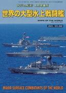 世界の艦船 増刊 第182集『世界の大型水上戦闘艦』