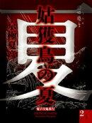 姑獲鳥の夏(2)【電子百鬼夜行】