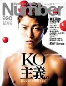 Number(ナンバー)990号【電子書籍】