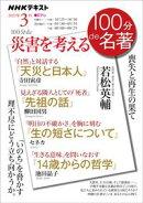 NHK 100分 de 名著 100分de災害を考える 2021年3月[雑誌]