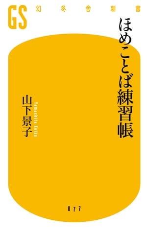 ほめことば練習帳【電子書籍】[ 山下景子 ]