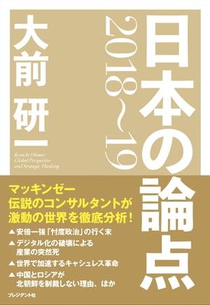 大前研一 日本の論点2018〜19【電子書籍】[ 大前研一 ]