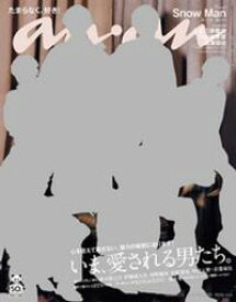 anan(アンアン) 2020年 10月14日号 No.2220[今愛される男たち]【電子書籍】[ anan編集部 ]