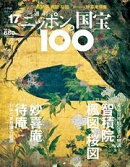 週刊ニッポンの国宝100 Vol.17