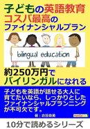 子どもの英語教育。コスパ最高のファイナンシャルプラン。約250万円でバイリンガルになれる。