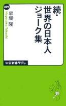 続・世界の日本人ジョーク集