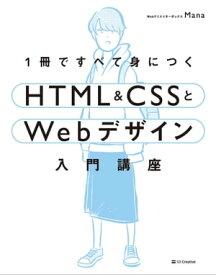 1冊ですべて身につくHTML & CSSとWebデザイン入門講座【電子書籍】[ Mana ]