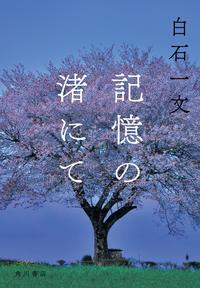 記憶の渚にて 【電子限定オリジナル特典付き】【電子書籍】[ 白石 一文 ]