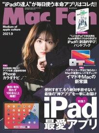 Mac Fan 2021年9月号【電子書籍】