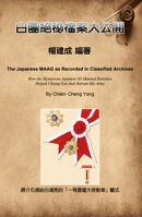 The Japanese MAAG as Recorded in Classified Archives