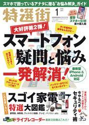 特選街 2018年1月号【電子書籍】