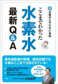 ここまでわかった 水素水最新Q&A〜続・水素水とサビない身体〜【電子書籍】[ 太田成男 ]