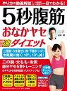 わかさ夢MOOK52 5秒腹筋 おなかヤセ速ダイエット【電子書籍】[ わかさ・夢21編集部 ]