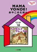 親子の絵本。ママヨンデ世界の童話シリーズ ヘンゼルとグレーテル
