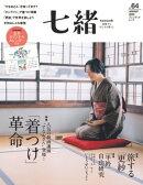 七緒 vol.64ー (プレジデントムック)