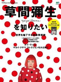 別冊Discover Japan 草間彌生を知りたい【電子書籍】
