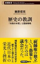 歴史の教訓ー「失敗の本質」と国家戦略ー(新潮新書)